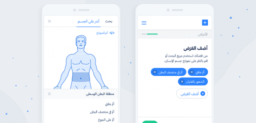 Infermedica introduces Arabic version of AI-driven patient navigation platform